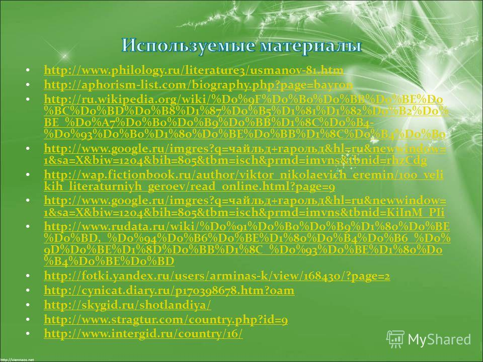 http://www.philology.ru/literature3/usmanov-81.htm http://aphorism-list.com/biography.php?page=bayron http://ru.wikipedia.org/wiki/%D0%9F%D0%B0%D0%BB%D0%BE%D0 %BC%D0%BD%D0%B8%D1%87%D0%B5%D1%81%D1%82%D0%B2%D0% BE_%D0%A7%D0%B0%D0%B9%D0%BB%D1%8C%D0%B4-