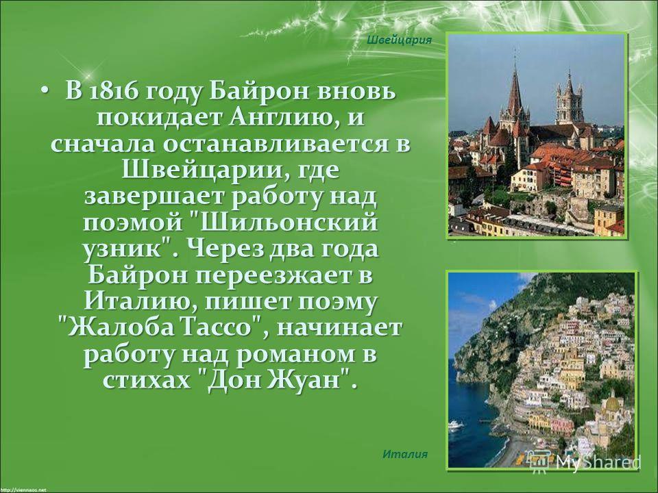 В 1816 году Байрон вновь покидает Англию, и сначала останавливается в Швейцарии, где завершает работу над поэмой