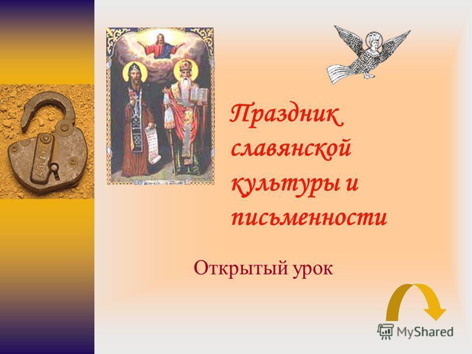 Праздник славянской культуры и письменности Открытый урок