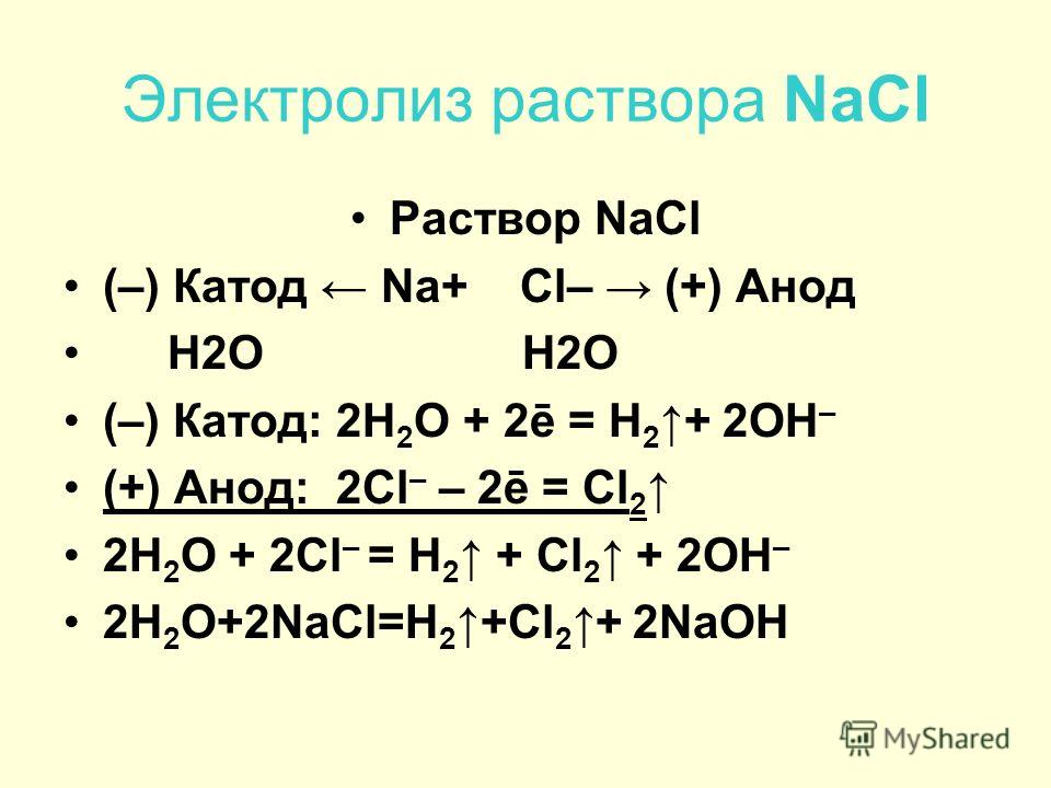 Электролиз расплавов Расплав KOH = K + + OH – (–) Катод: K + + 1ē = K o х 4 (+) Анод: 4OH – – 4ē = O 2 + 2H 2 O х 1 4K + + 4OH – = O 2 + 2H 2 O+ 4K 4KOH 4K + O 2 + 2H 2 O
