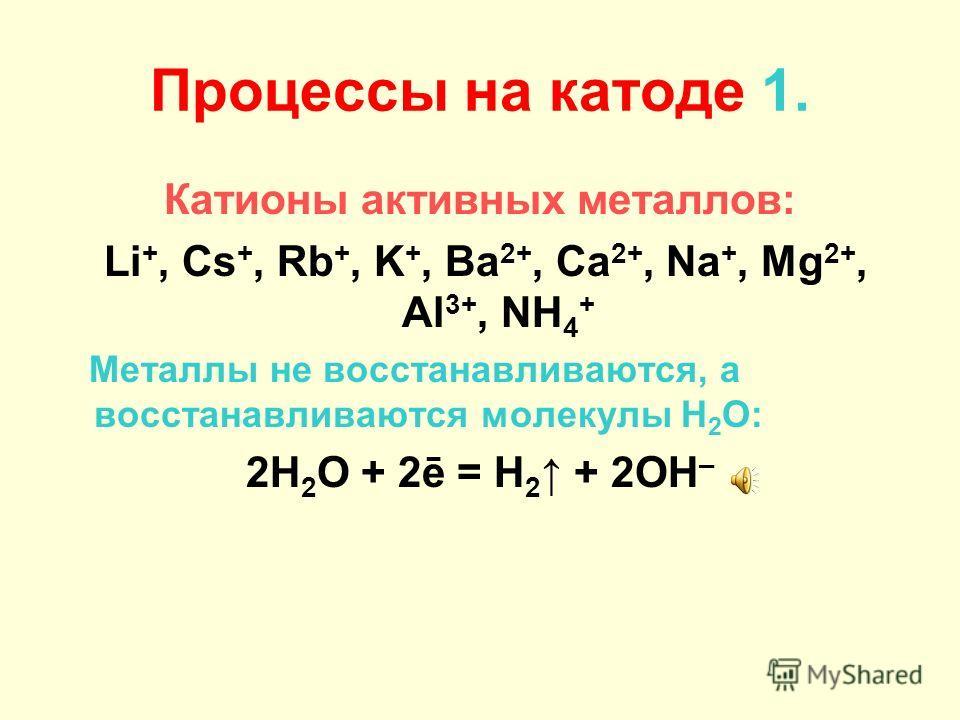 Электролиз. Электролиз – окислительно- восстановительный процесс, протекающий на электродах при прохождении постоянного электрического тока через расплав или раствор электролита. Электролиты: соли, щёлочи, кислоты.