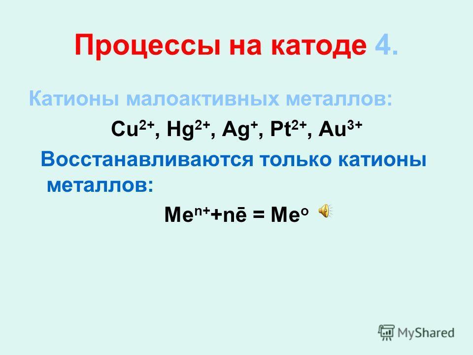 Процессы на катоде 3. Катионы водородаH + Ионы H + восстанавливаются только при электролизе растворов кислот: 2H + + 2ē = H 2
