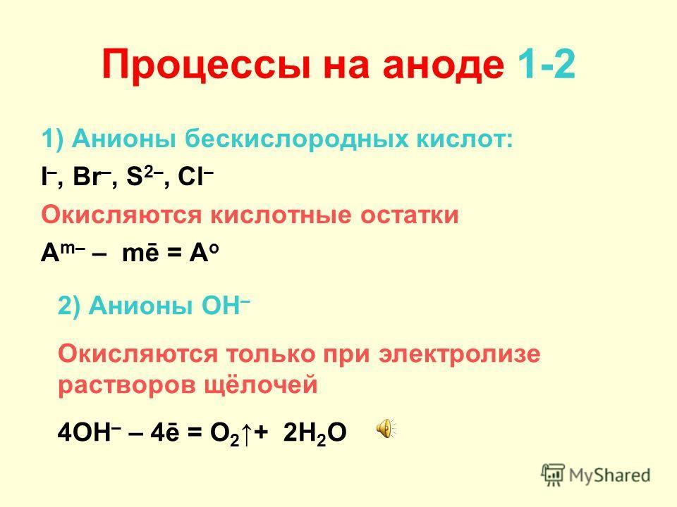 Процессы на катоде 4. Катионы малоактивных металлов: Cu 2+, Hg 2+, Ag +, Pt 2+, Au 3+ Восстанавливаются только катионы металлов: Me n+ +nē = Me o
