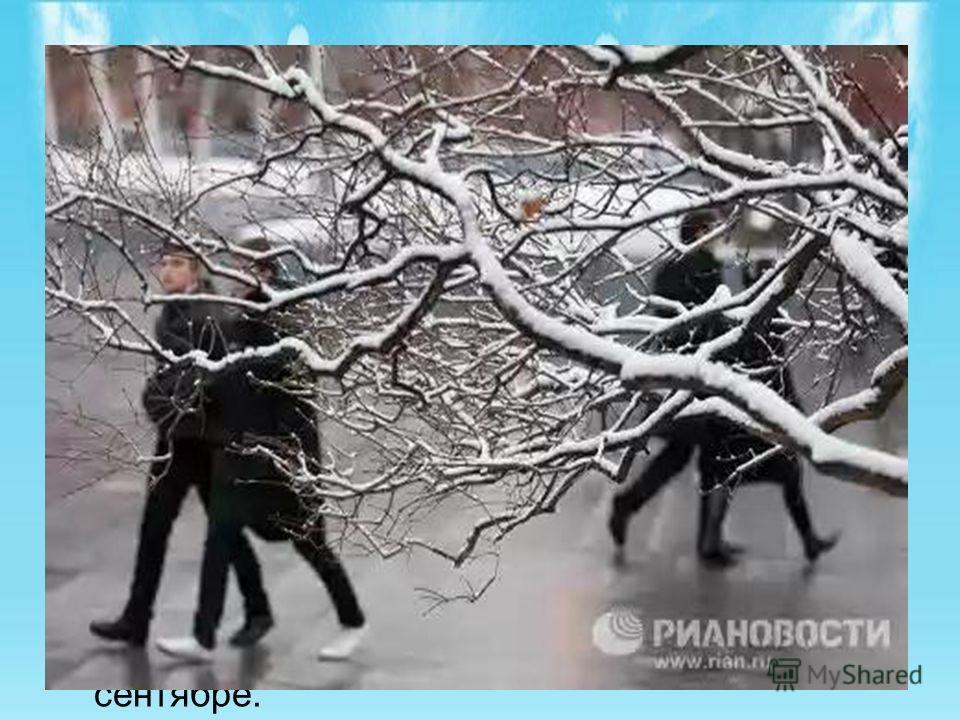 Начало холодного зимнего периода приходится на ноябрь. Продолжительность зимнего холодного периода охватывает почти шесть месяцев. Конец зимы приходится на последние числа марта - начало апреля. Весна, как переходное время года, занимает два месяца: