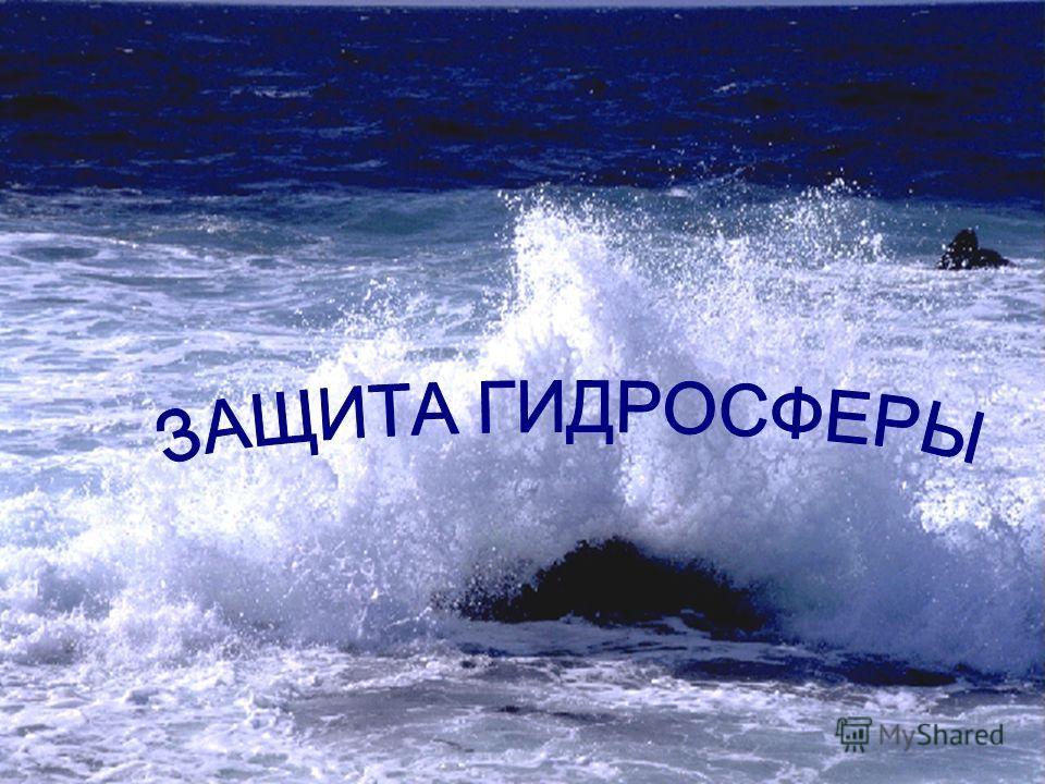Защита гидросферы