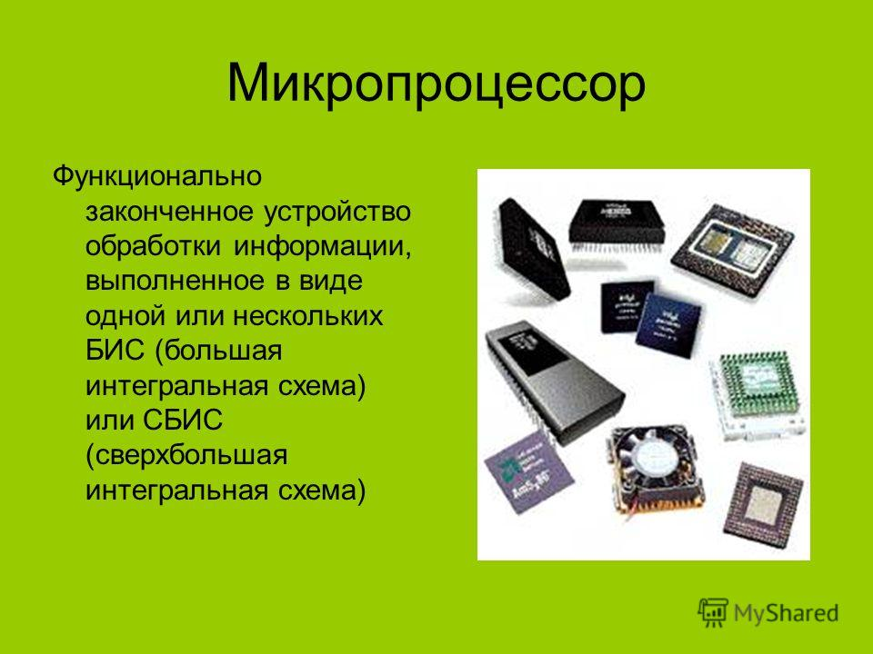 интегральная схема)