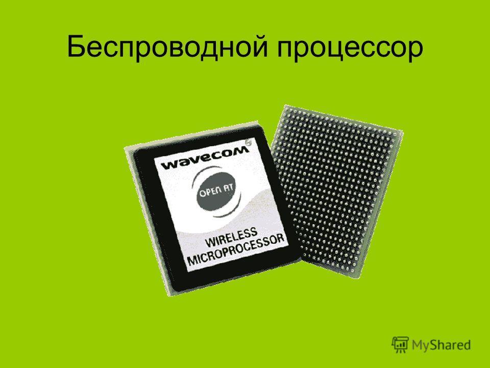Беспроводной процессор