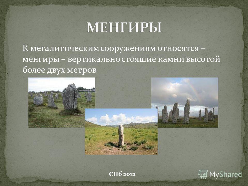 К мегалитическим сооружениям относятся – менгиры – вертикально стоящие камни высотой более двух метров СПб 2012