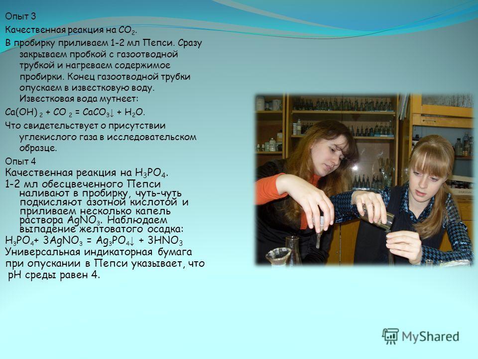 Опыт 1 Пропустим напиток через бумажный фильтр с измельчённым активированным углём, наблюдаем обесцвечивание раствора «Пепси». Это свидетельствует о том, что краситель, входящий в состав напитка, остался на фильтре. Опыт 2 В пробирку наливаем 1-2 мл