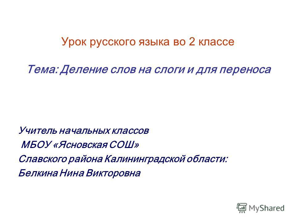 Урок русского языка во 2