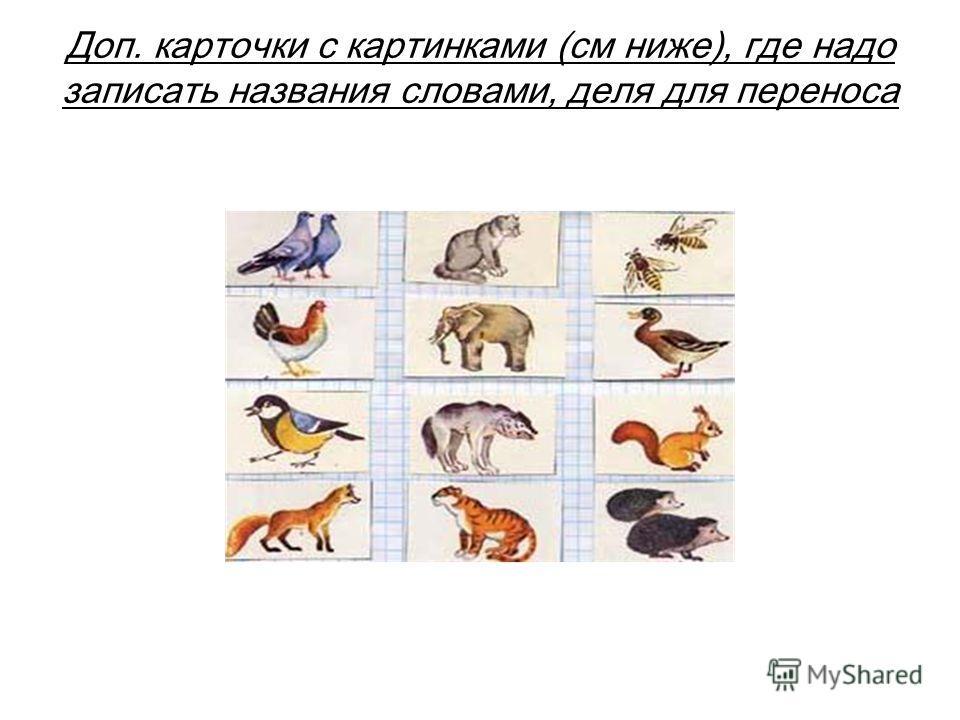 Доп. карточки с картинками (см ниже), где надо записать названия словами, деля для переноса
