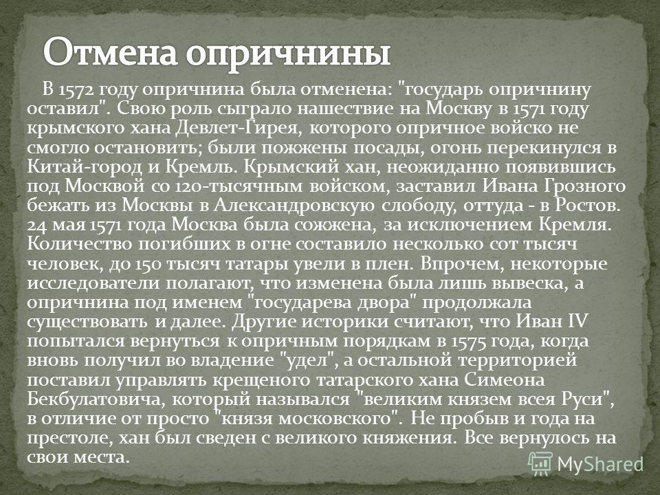 известно, количество жертв ивана грозного Леонид Агутин, Голос