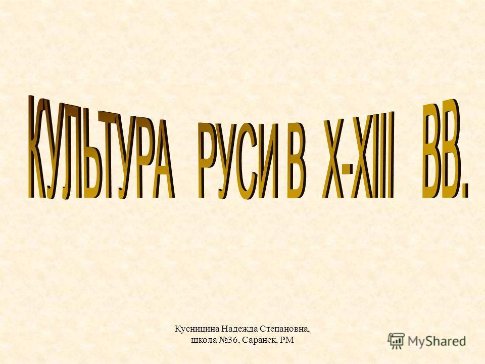 Кусницина Надежда Степановна, школа 36, Саранск, РМ
