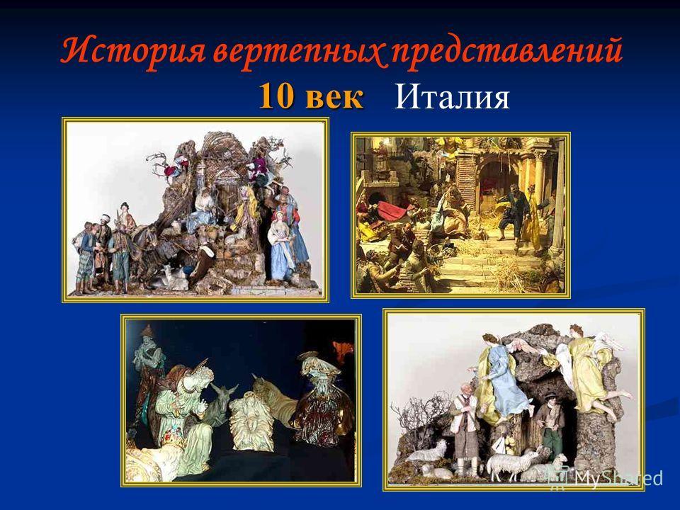 История вертепных представлений Италия 10 век