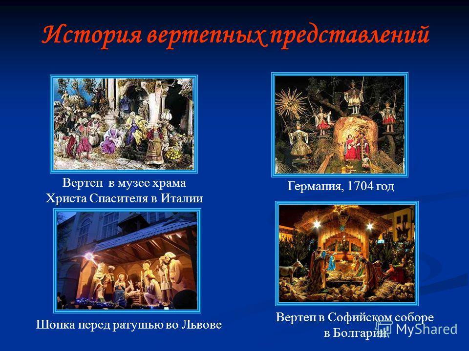 Германия, 1704 год Шопка перед ратушью во Львове Вертеп в музее храма Христа Спасителя в Италии Вертеп в Софийском соборе в Болгарии