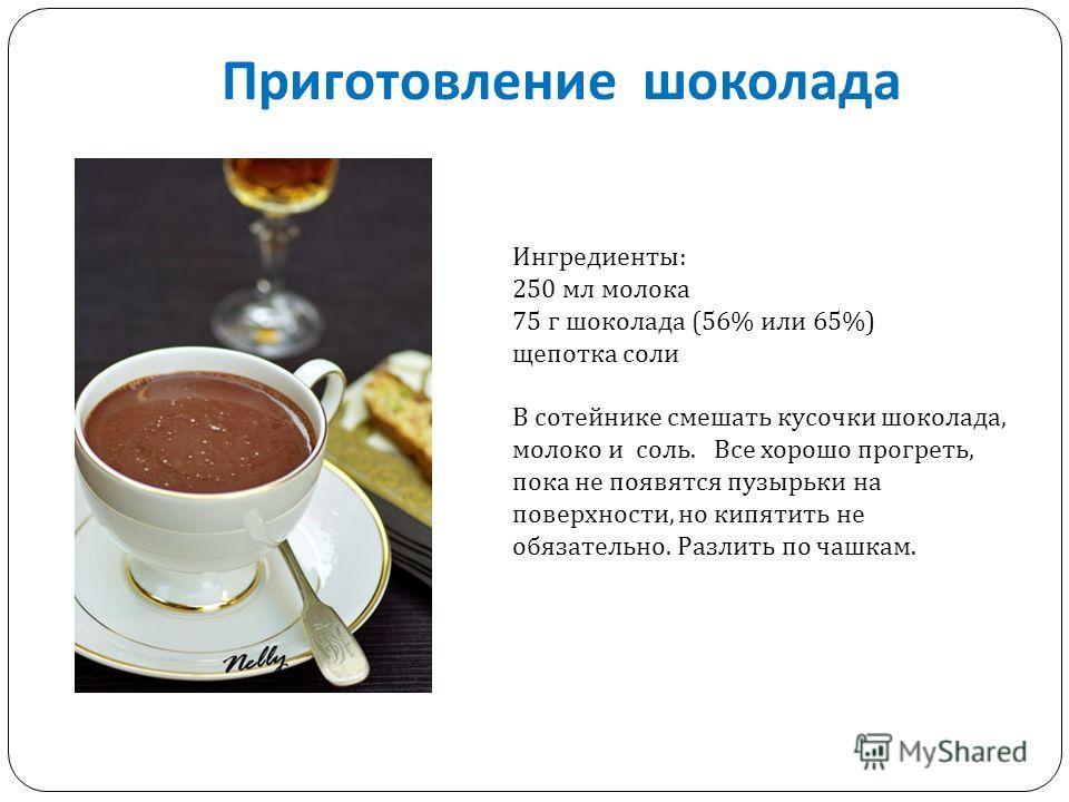 Как сделать из какао коктейль