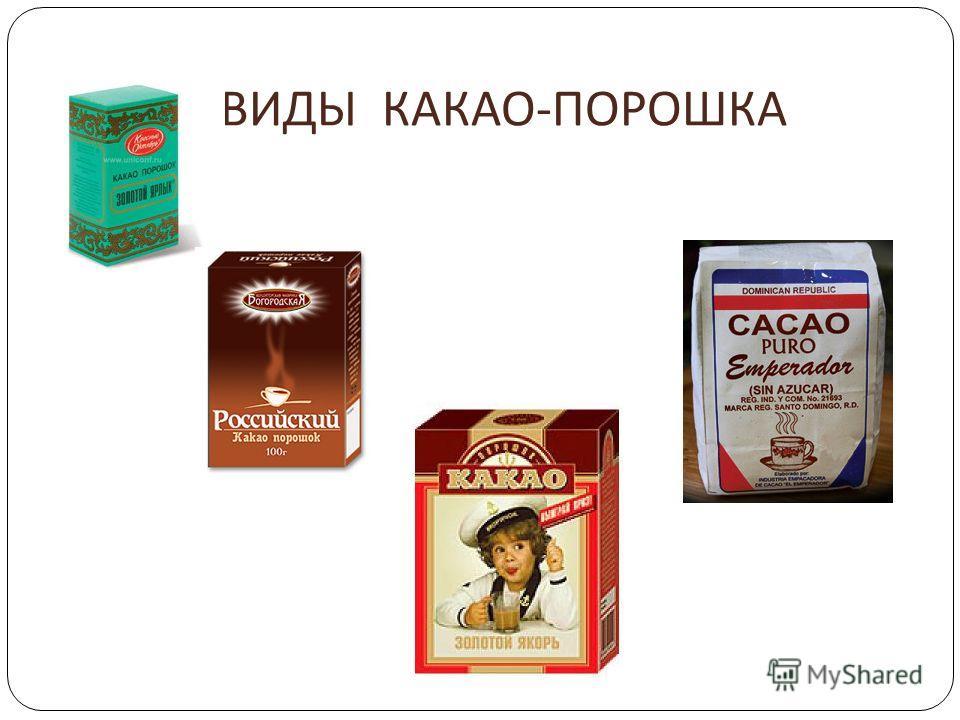 ВИДЫ КАКАО - ПОРОШКА