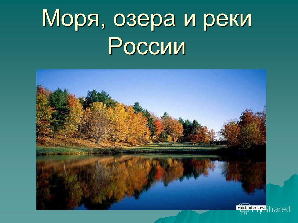 Доклад на тему озера и моря 997