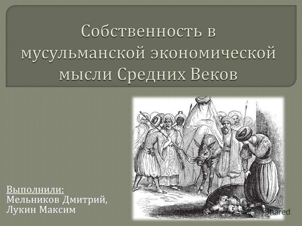 Выполнили : Мельников Дмитрий, Лукин Максим
