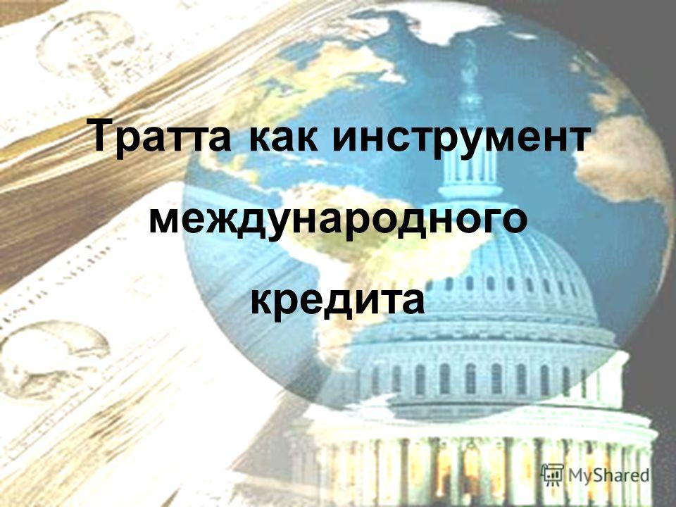 Тратта как инструмент международного кредита