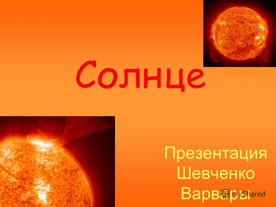 Солнце Презентация Шевченко Варвары