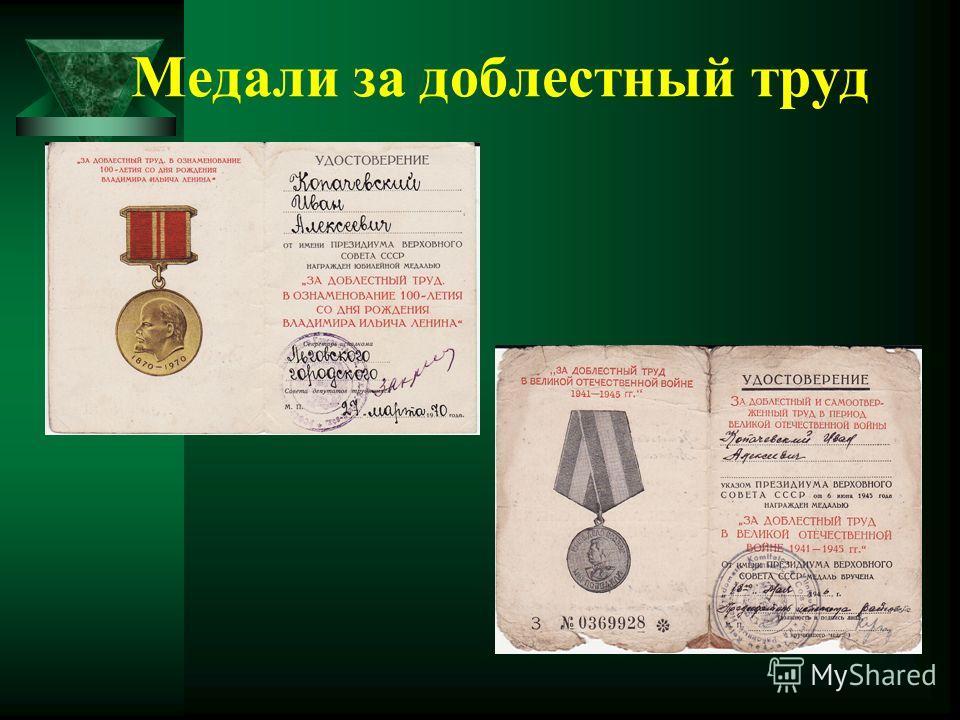 Медали за доблестный труд