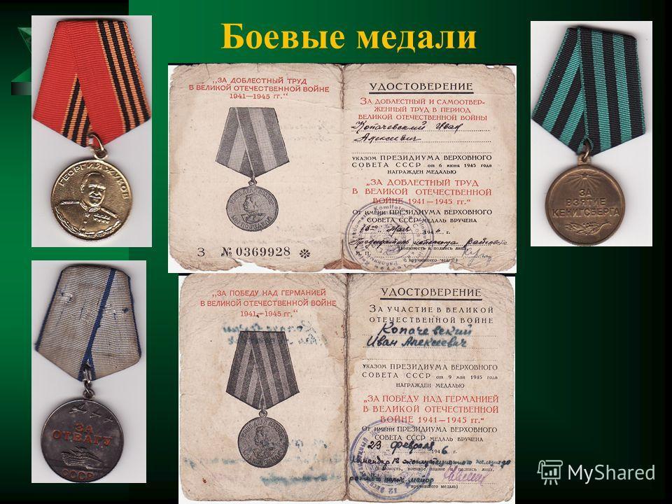 Боевые медали