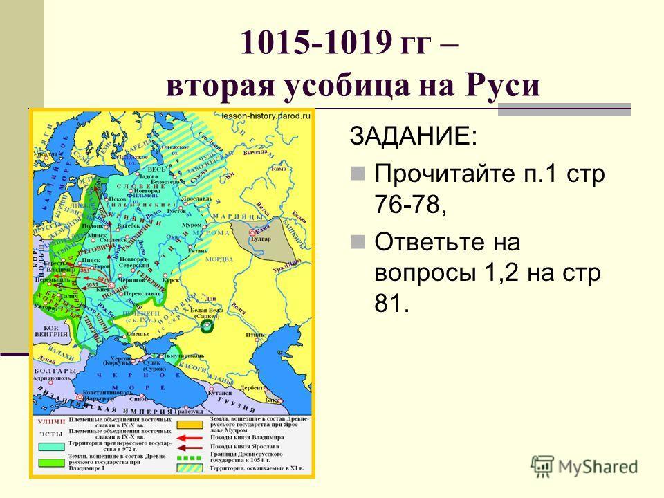1015-1019 гг – вторая усобица на Руси ЗАДАНИЕ: Прочитайте п.1 стр 76-78, Ответьте на вопросы 1,2 на стр 81.