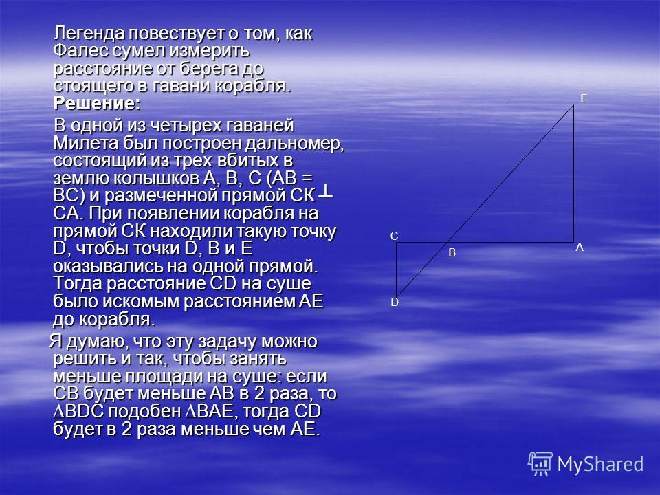 Легенда повествует о том, как Фалес сумел измерить расстояние от берега до стоящего в гавани корабля. Решение: Легенда повествует о том, как Фалес сумел измерить расстояние от берега до стоящего в гавани корабля. Решение: В одной из четырех гаваней М