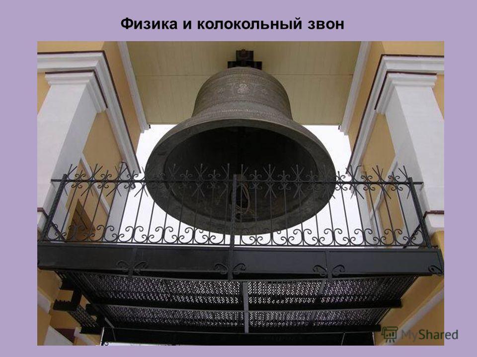 Физика и колокольный звон