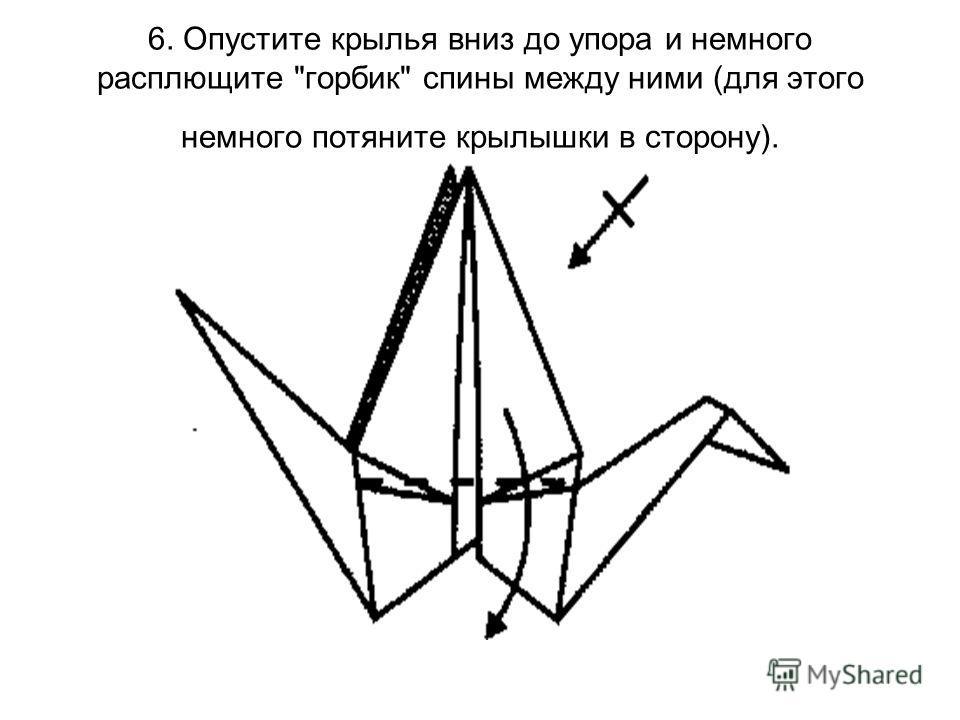6. Опустите крылья вниз до упора и немного расплющите горбик спины между ними (для этого немного потяните крылышки в сторону).