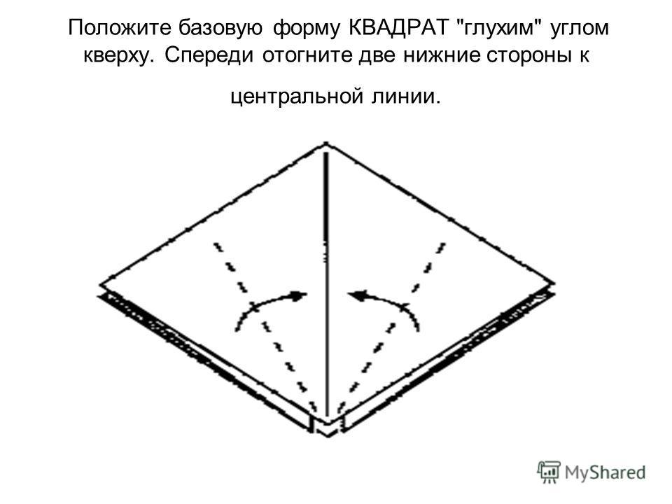 Положите базовую форму КВАДРАТ глухим углом кверху. Спереди отогните две нижние стороны к центральной линии.