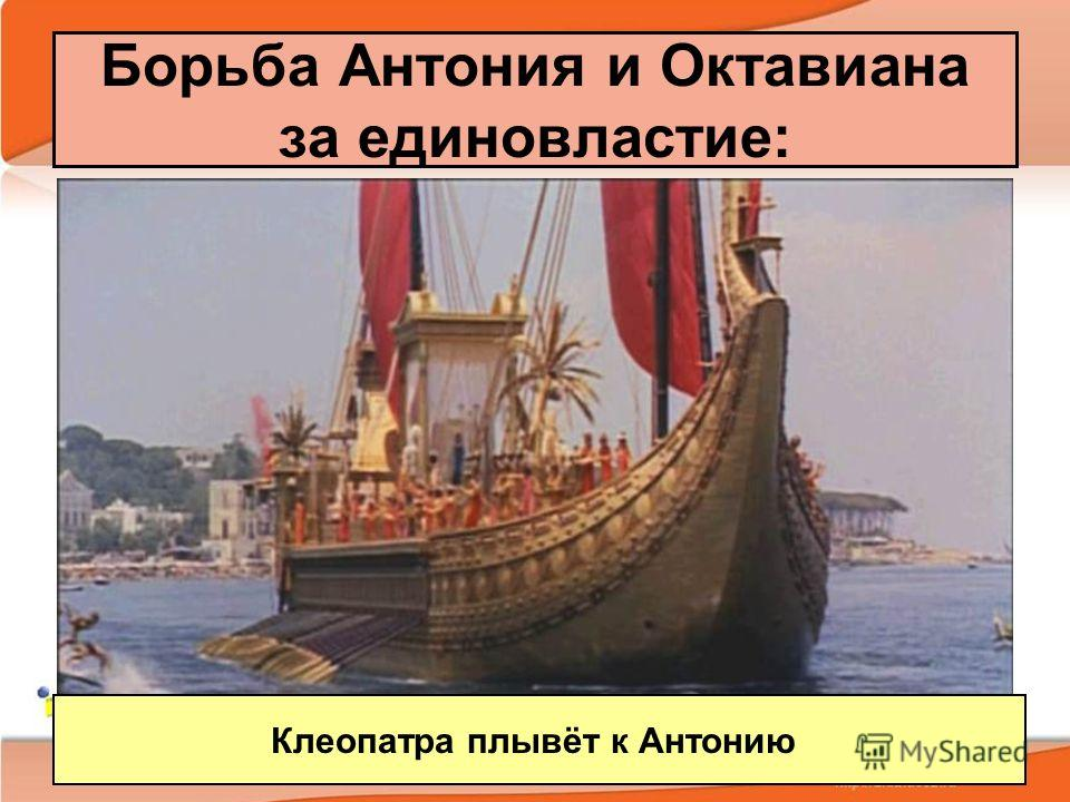 Борьба Антония и Октавиана за единовластие: Клеопатра плывёт к Антонию