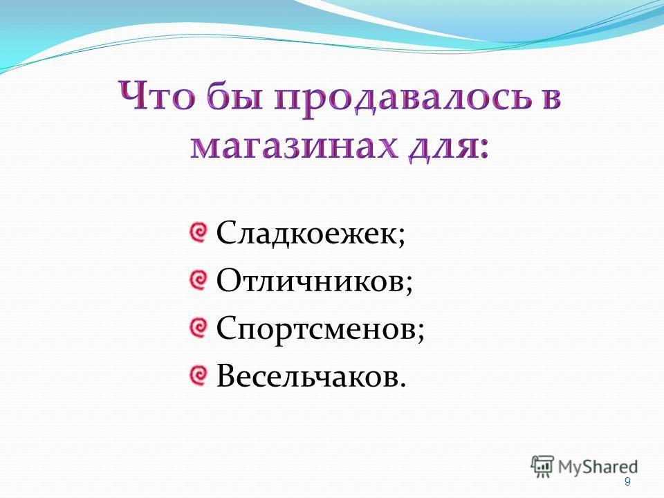 Сладкоежек; Отличников; Спортсменов; Весельчаков. 9