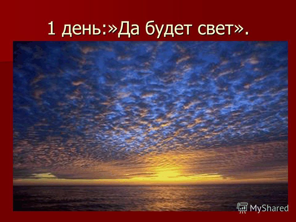 1 день:»Да будет свет».