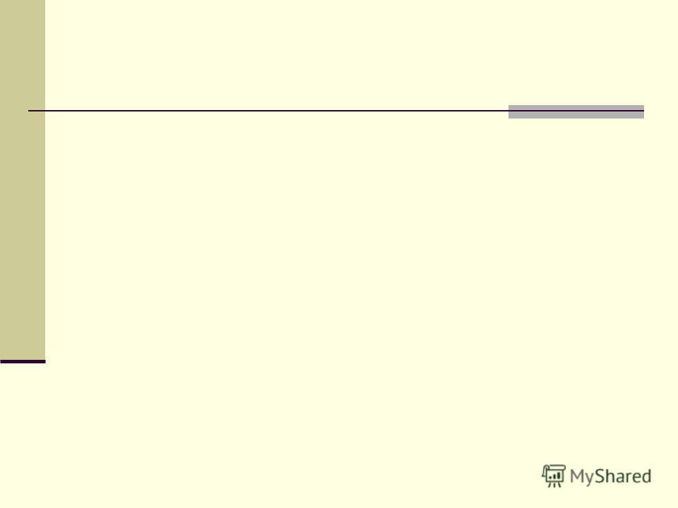 Практическая работа Заполнить таблицу на основе текста учебника и сведений со слайдов.