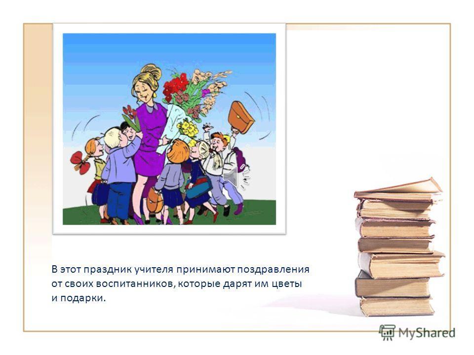 День учителя – это прекрасный повод поблагодарить учителей и выразить свою признательность и уважение.