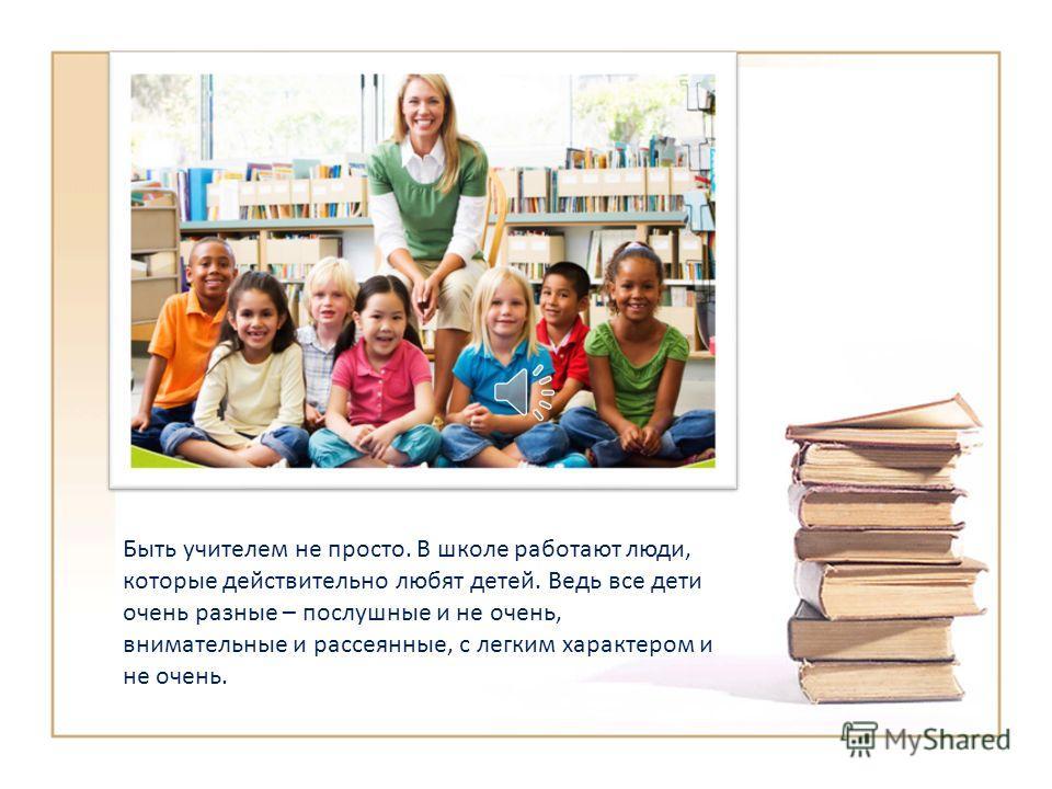 Чтобы получить профессию учителя нужно окончить педагогическое училище или педагогический институт.