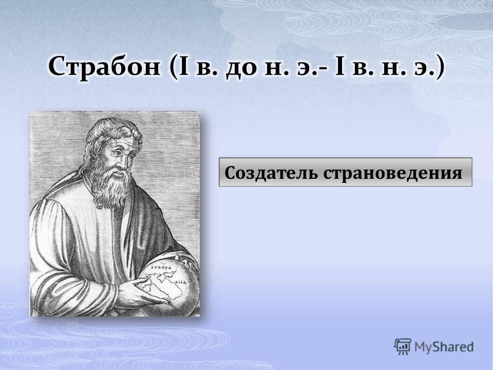 Создатель страноведения