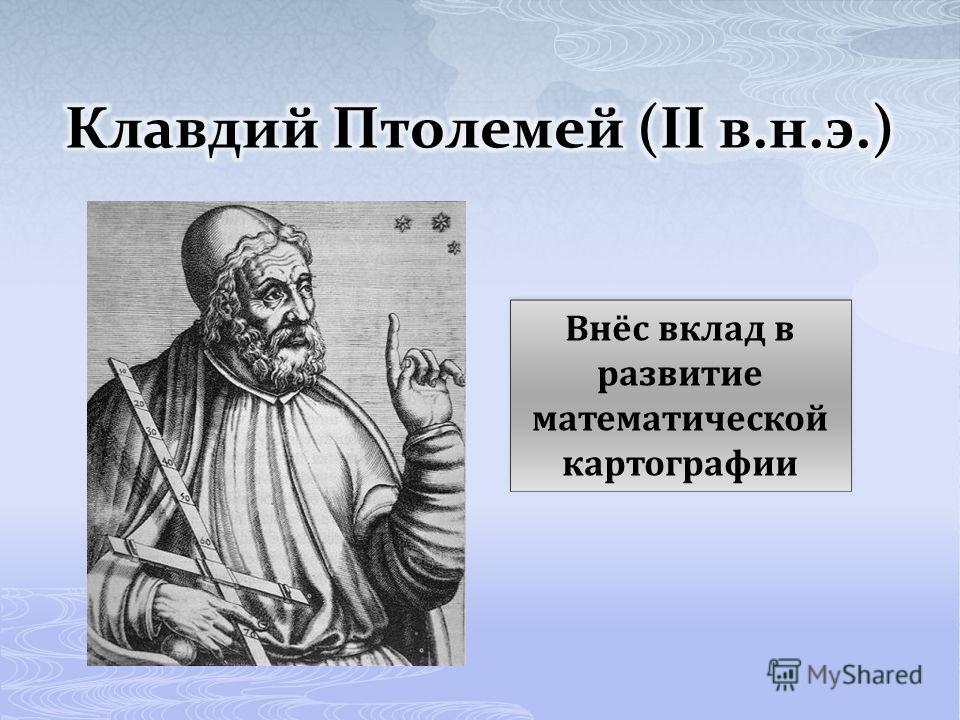 Внёс вклад в развитие математической картографии