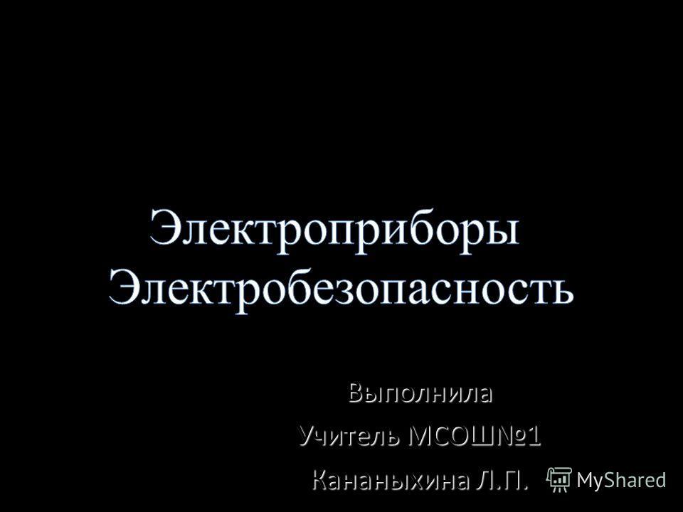 Выполнила Учитель МСОШ1 Кананыхина Л.П.