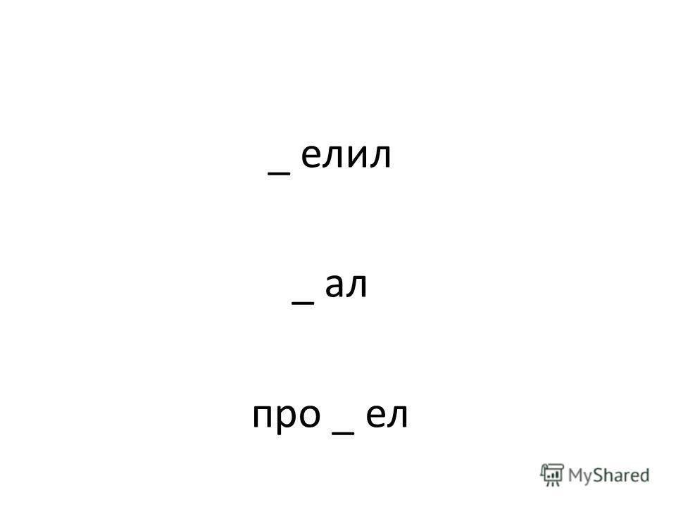 _ елил _ ал про _ ел