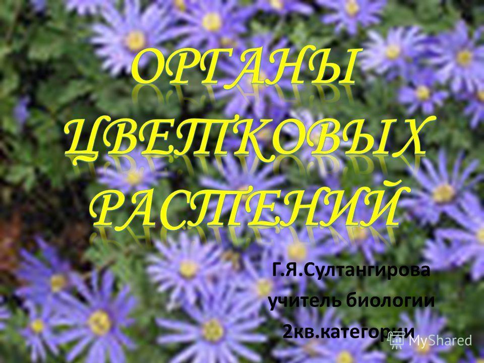 Г.Я.Султангирова учитель биологии 2кв.категории