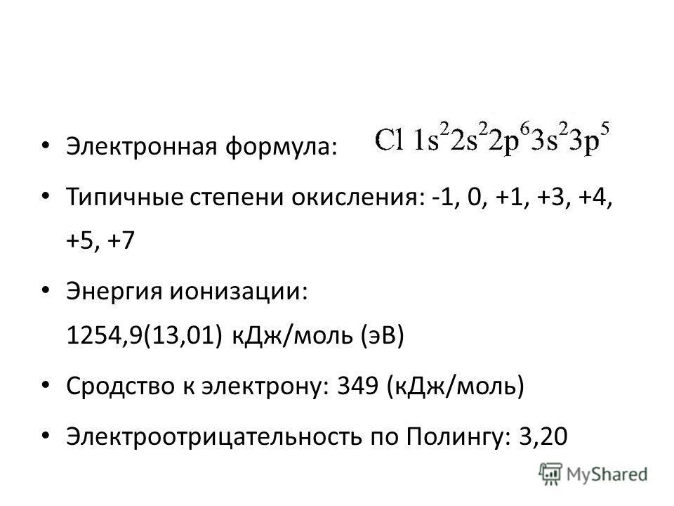 Электронная формула: Типичные степени окисления: -1, 0, +1, +3, +4, +5, +7 Энергия ионизации: 1254,9(13,01) кДж/моль (эВ) Сродство к электрону: 349 (кДж/моль) Электроотрицательность по Полингу: 3,20