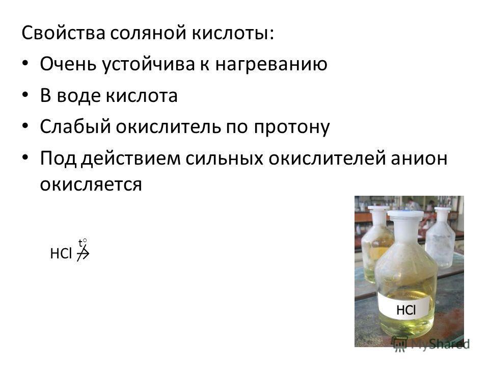 Свойства соляной кислоты: Очень устойчива к нагреванию В воде кислота Слабый окислитель по протону Под действием сильных окислителей анион окисляется HCl t°