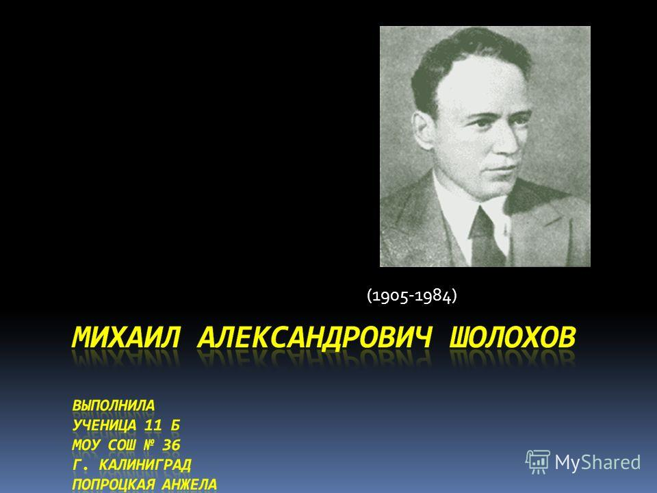 (1905-1984)