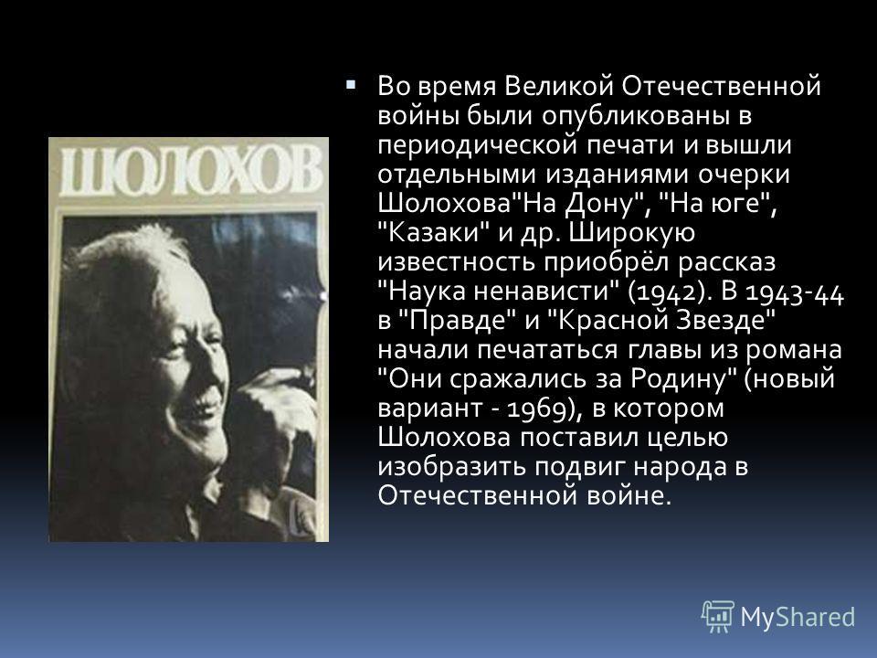 Во время Великой Отечественной войны были опубликованы в периодической печати и вышли отдельными изданиями очерки Шолохова