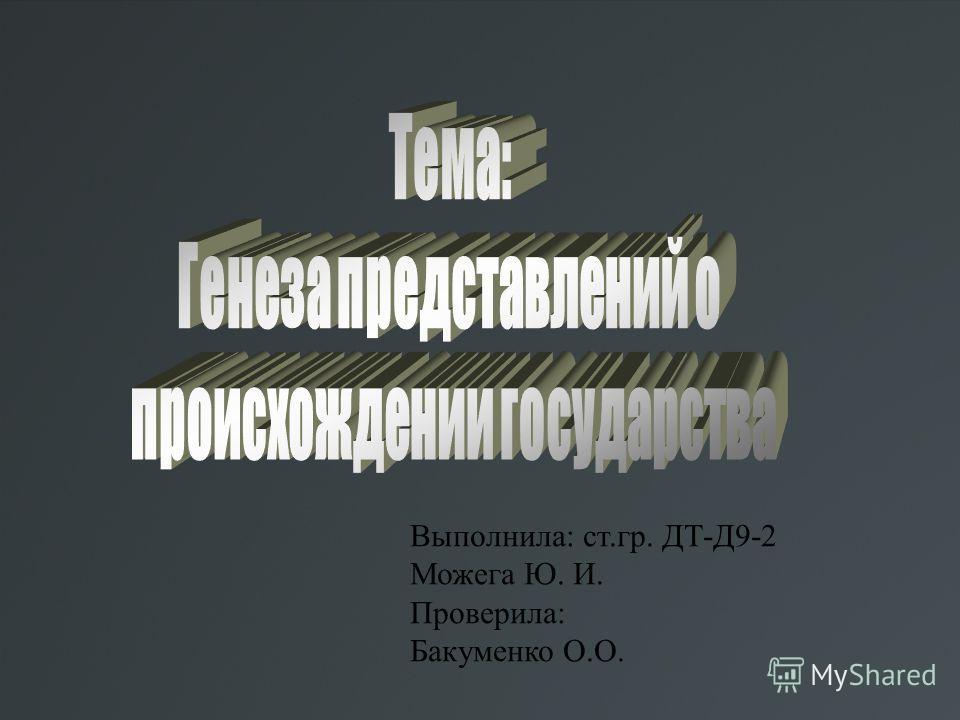 Выполнила: ст.гр. ДТ-Д9-2 Можега Ю. И. Проверила: Бакуменко О.О.