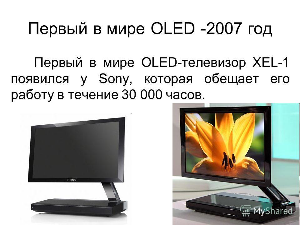 Первый в мире OLED -2007 год Первый в мире OLED-телевизор XEL-1 появился у Sony, которая обещает его работу в течение 30 000 часов.