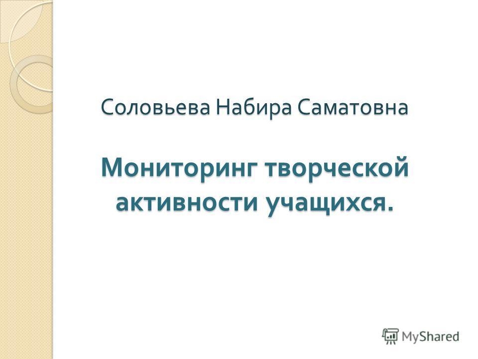 Соловьева Набира Саматовна Мониторинг творческой активности учащихся.